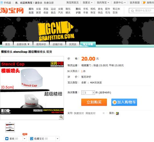 stenCap_china